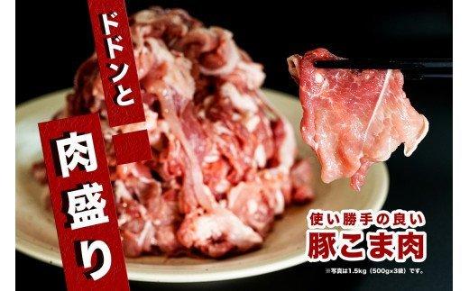 豚肉こま切れ4㎏(500g×8袋) イメージ