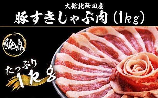 大館北秋田産豚すきしゃぶ肉1kg イメージ
