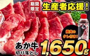 熊本の和牛 あか牛 切り落とし 1.65kg くまモンパッケージ焼き肉のタレつき