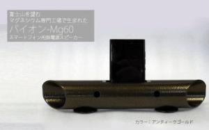 スマートフォン用無電源スピーカー バイオン-Mg60