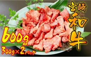 宮崎和牛切落し焼肉 600g