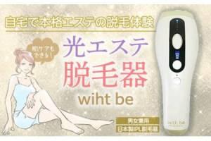 光エステ脱毛器 with be(ウィズビー)