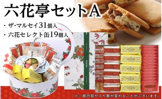六花亭セットA(ザ・マルセイ31個入・六花セレクト缶19個入) イメージ