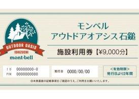 モンベルアウトドアオアシス石鎚「施設利用券」9,000円分