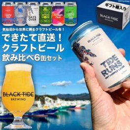 【できたて直送!】クラフトビール6缶セット<BLACK TIDE BREWING>