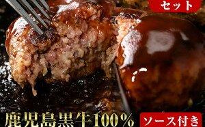 鹿児島黒牛特選ハンバーグ6個入り 寄付金額10,000円