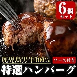 鹿児島黒牛特選ハンバーグ6個入り イメージ