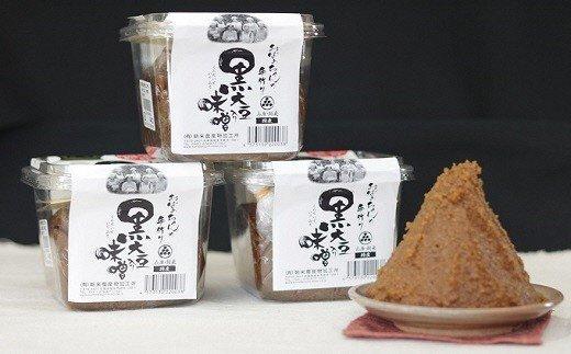 おばあちゃんの手作り黒大豆入り味噌(500g×3)  イメージ