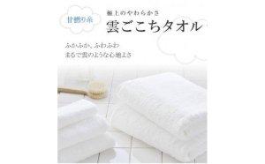 【8位】 (今治タオルブランド認定)雲ごこちフェイスタオル