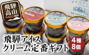 飛騨 定番 アイスクリームギフト 4種8個 寄付金額10,000円