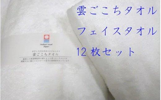 (今治タオルブランド認定)雲ごこちフェイスタオル12枚セット イメージ