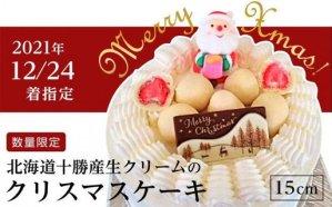 北海道十勝産生クリームのクリスマスケーキ