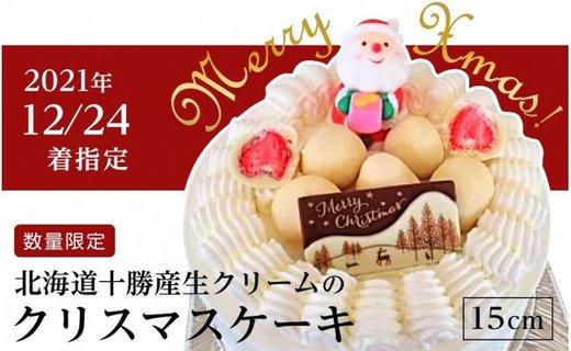 北海道十勝産生クリームのクリスマスケーキ イメージ