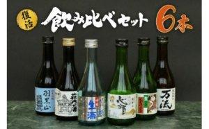 復活‼【厳選】鶴岡地酒飲み比べセット 300ml×6本 日本酒