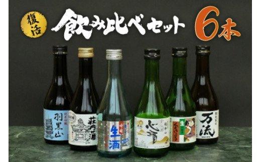 復活‼【厳選】鶴岡地酒飲み比べセット 300ml×6本 日本酒 イメージ