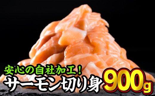 生食用サーモン切り落し 大満足900gセット イメージ