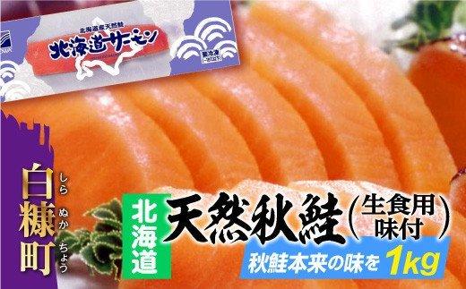 [北海道]天然秋鮭(生食用味付)【1kg】 イメージ