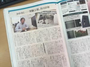 『日経トレンディ』2016年12月号