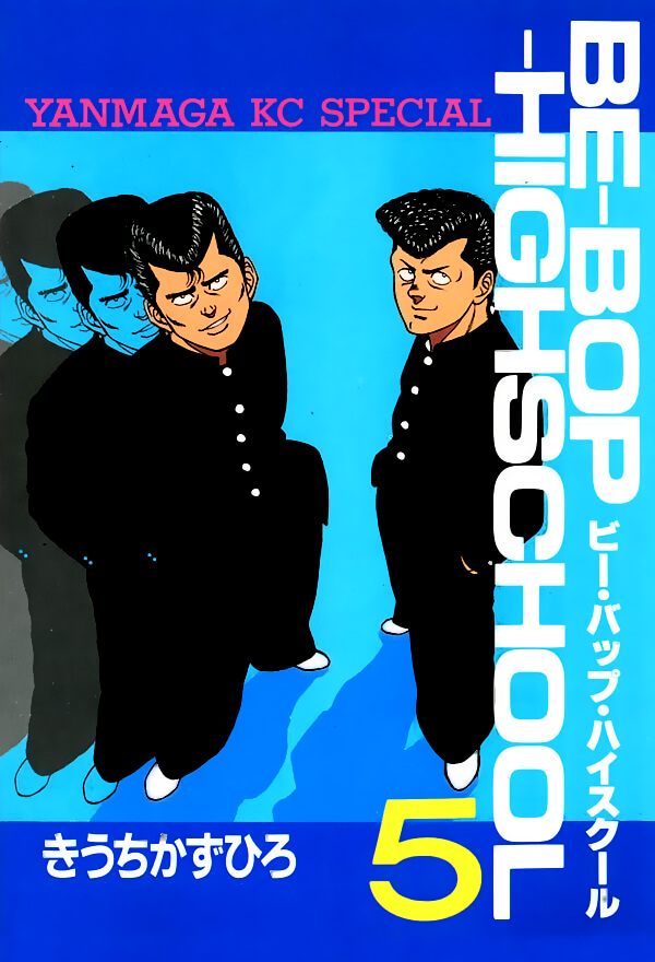 Be Bop High School Manga Volume 05 Couverture jp www.FuryoGang.com