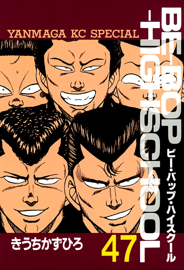 Be Bop High School Manga Volume 47 Couverture jp www.FuryoGang.com