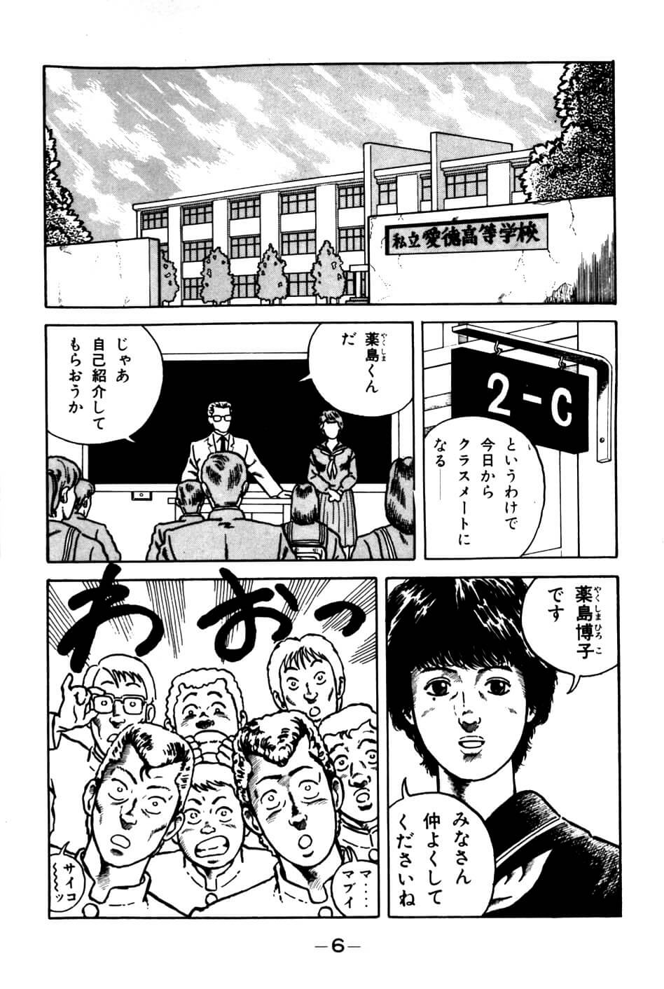 Be Bop High School Extraits 02
