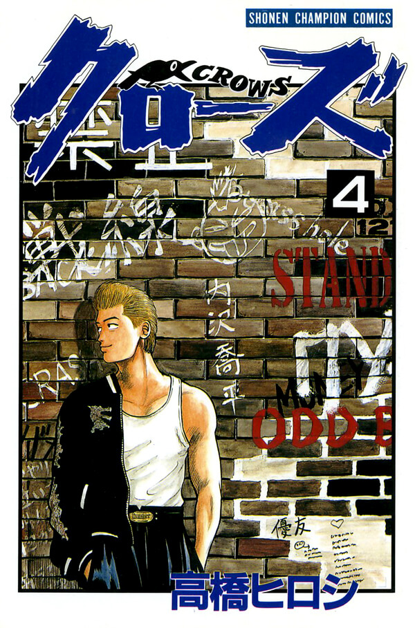 CROWS Manga Volume 04 Couverture jp www.FuryoGang.com