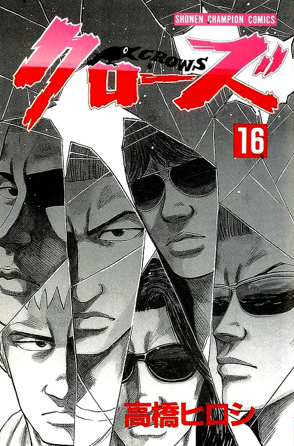 CROWS Manga Volume 16 Couverture jp www.FuryoGang.com