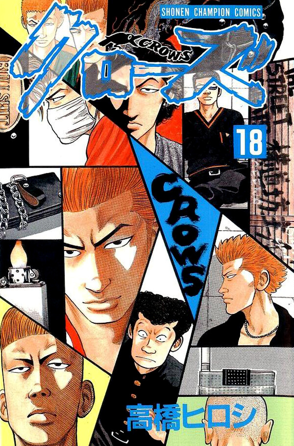 CROWS Manga Volume 18 Couverture jp www.FuryoGang.com