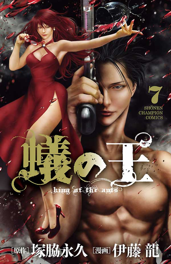 King of Ants Manga Volume 07 Couverture www.FuryoGang.com