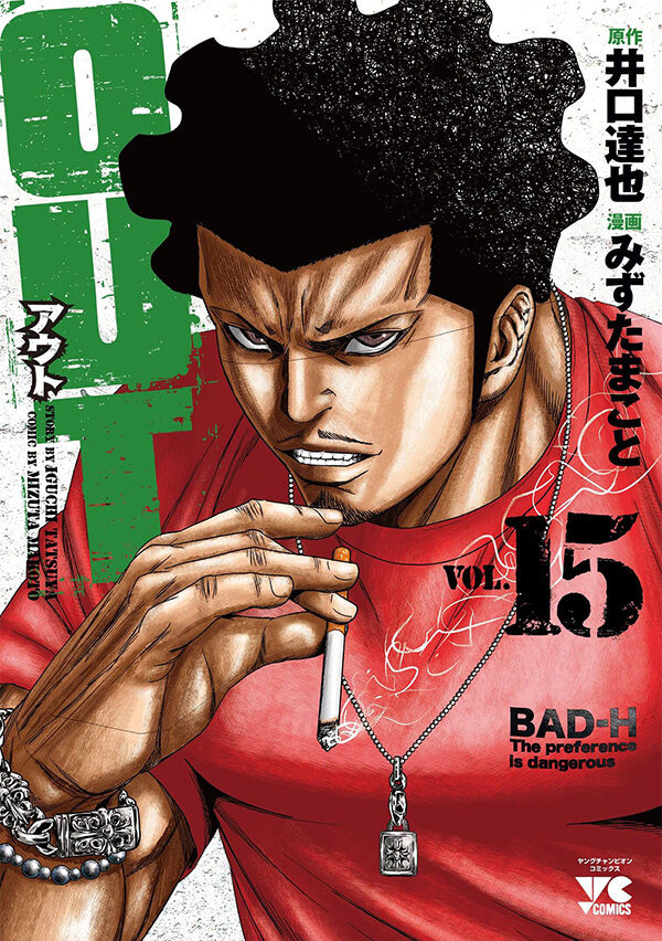 OUT Manga Volume 15 Couverture www.FuryoGang.com