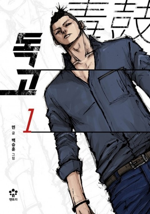 DOKGO Manwha Volume 01 Couverture kr www.FuryoGang