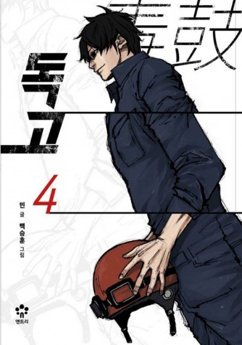 DOKGO Manwha Volume 04 Couverture kr www.FuryoGang