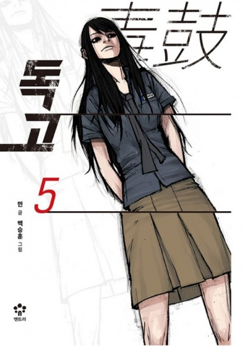 DOKGO Manwha Volume 05 Couverture kr www.FuryoGang