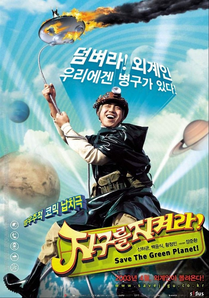 poster de Save the Green Planet!