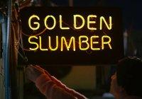 Teaser explosif de Golden Slumber de Noh Dong-seok