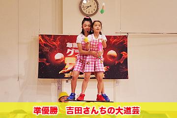 準優勝 吉田さんちの大道芸 第1回布施 大道芸人グランプリ2017