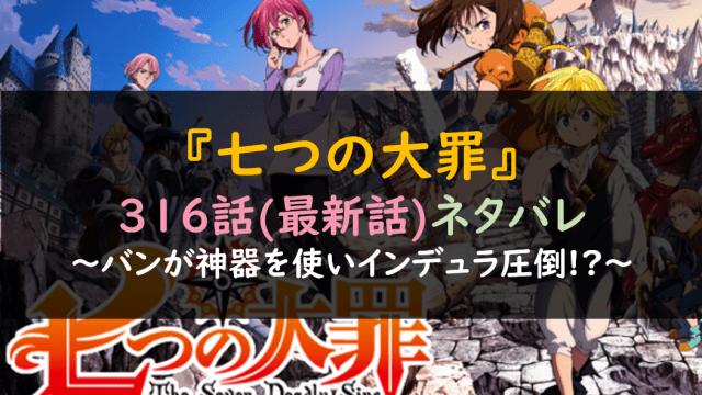 七つの大罪ネタバレ316話最新話&画バレ確定版!バン神器でインデュラ圧倒!