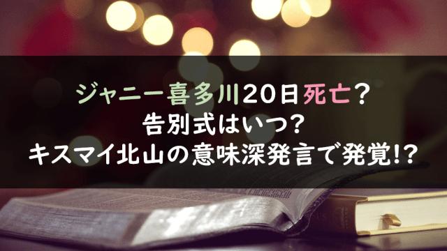 ジャニー喜多川20日死亡で告別式いつ?キスマイ北山の意味深発言で発覚!?