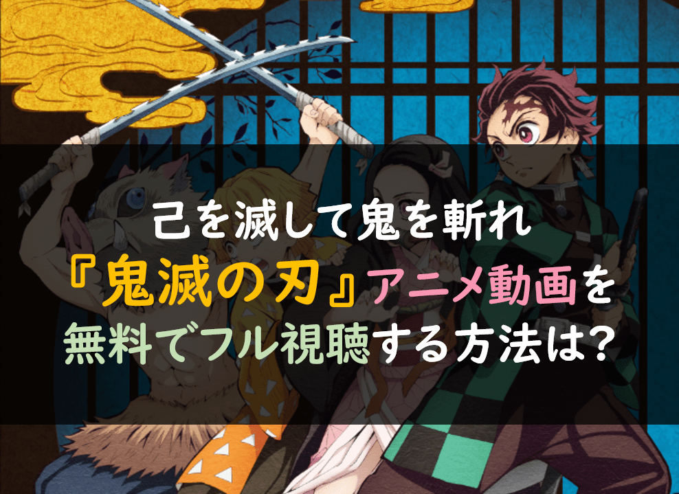 鬼滅の刃|アニメ動画を無料でフル視聴する方法は?神作見逃し厳禁!