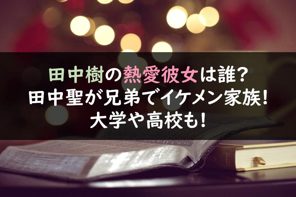彼女 佐藤すみれ 田中樹