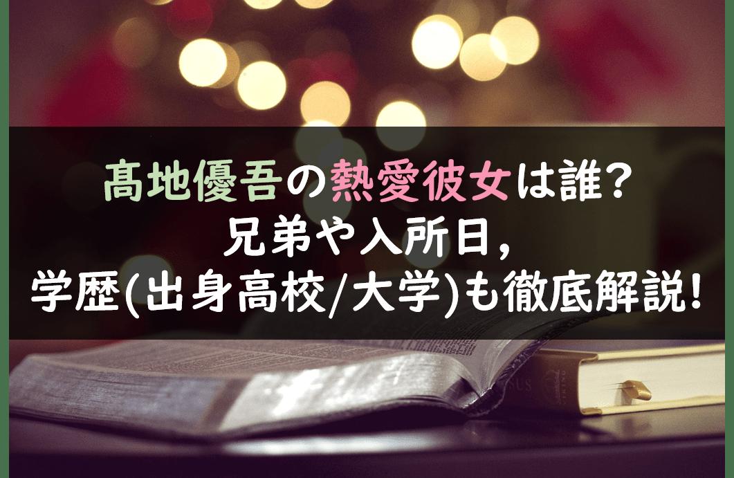 髙地優吾の熱愛彼女は誰?兄弟や入所日,学歴(出身高校/大学)も徹底解説!