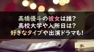 髙橋優斗の彼女は誰?高校大学や入所日は?好きなタイプや出演ドラマも!