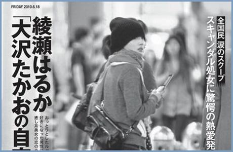 綾瀬はるかの結婚歴歴代元カレは?顔画像/馴れ初め/噂まとめ!