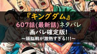キングダム607話ネタバレ最新話考察&画バレ確定版!頭脳戦が激熱すぎる!!!