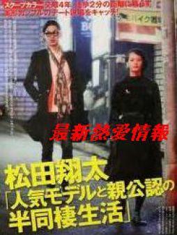 松田翔太の結婚歴歴代元カノは?顔画像/馴れ初め/噂まとめ!