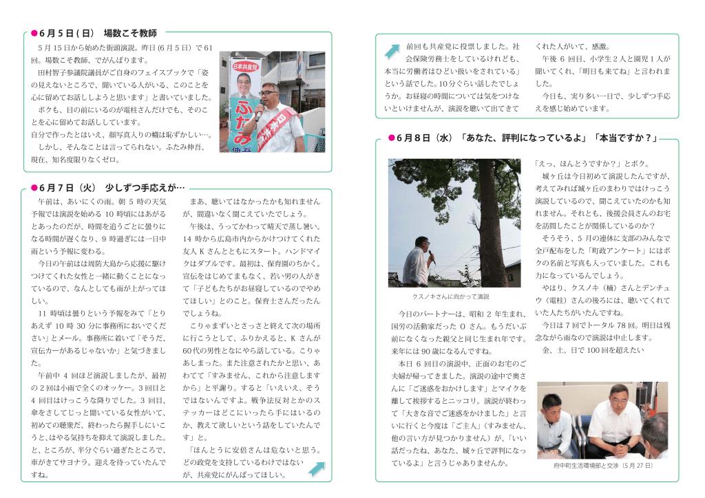 ふふふ通信特別号-001