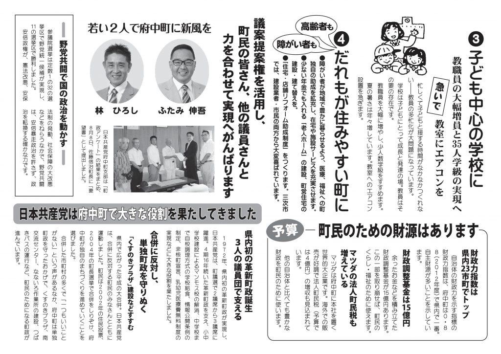 20160831seisakubira02-002