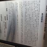 海部氏の本拠地久美浜『蛭児神社』