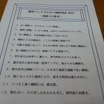 厚生労働省から健康づくりのための睡眠指針2014
