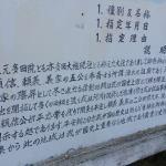 『清和源氏武士団発祥の地』多田神社